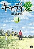 キャディ愛 11 (ヤングチャンピオン・コミックス)