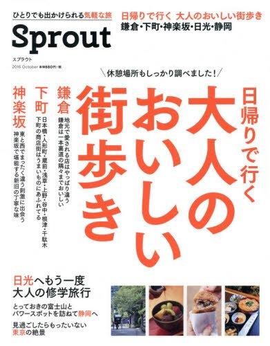 日帰りで行く 大人のおいしい街歩き (Martブックス VOL. 15)
