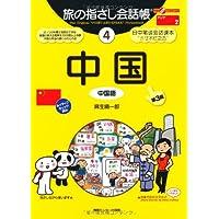 旅の指さし会話帳4 中国[第3版] (旅の指さし会話帳シリーズ)