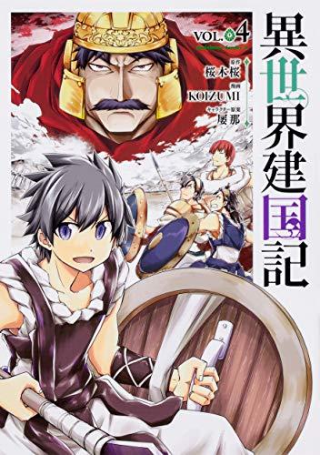 異世界建国記 (4) (角川コミックス・エース)