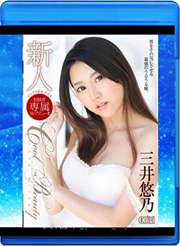 新人 Cool Beauty 三井悠乃 [Bl・・・
