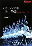 パリ・オペラ座バレエ物語 夢の舞台とマチュー・ガニオ (FIGARO BOOKS)