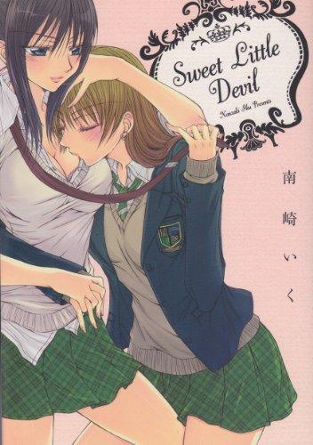 Sweet Little Devil (IDコミックス 百合姫コミックス)の詳細を見る