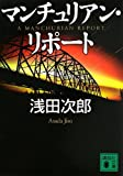 マンチュリアン・リポート (講談社文庫)