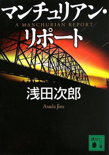 マンチュリアン・リポート (講談社文庫)の詳細を見る