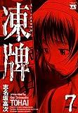 凍牌 7 (ヤングチャンピオンコミックス)