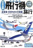 日本全国飛行機旅行―旅客機・空港ものしり大図鑑 (なるほどkids)