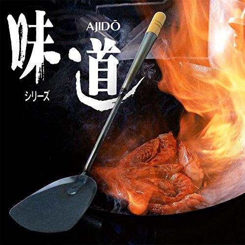 和平フレイズ 鉄製中華へら 小 味道  AD-670