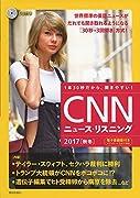 [CD&電子書籍版付き]CNNニュース・リスニング2017[秋冬]