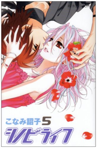 シノビライフ 5 (プリンセスコミックス)の詳細を見る