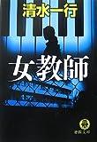 女教師 (徳間文庫)
