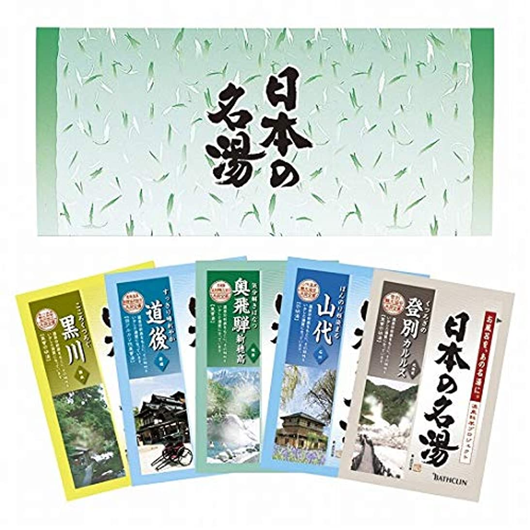 類推会話耐えられない日本の名湯5包セット