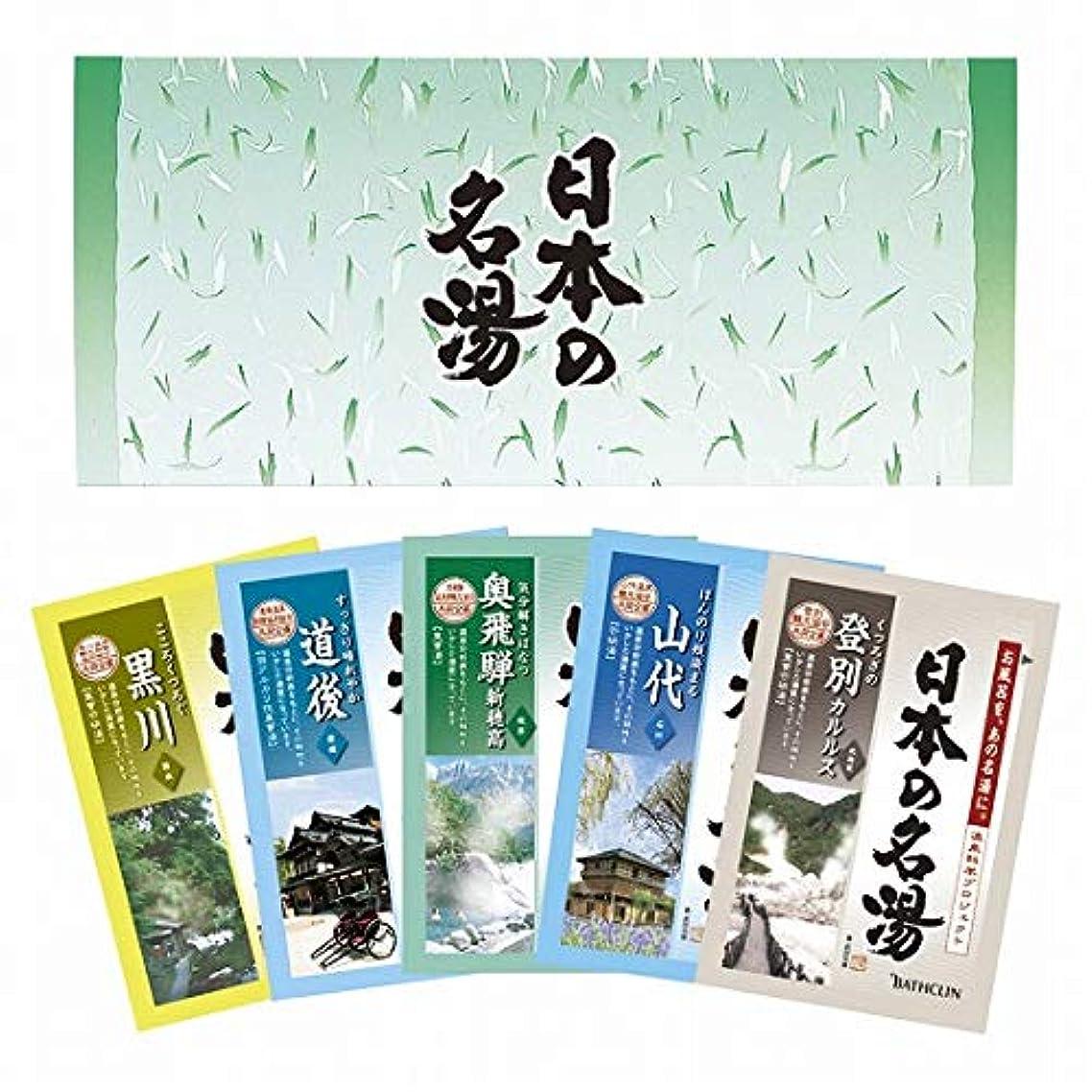 手書き麻痺主に日本の名湯5包セット