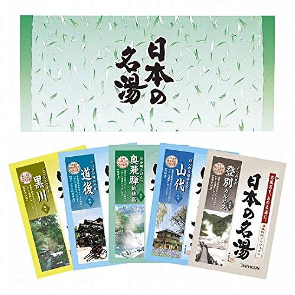 擁する変装一般的な日本の名湯5包セット