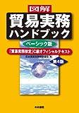 〈図解〉貿易実務ハンドブック〔ベーシック版〕〈第4版〉―「貿易実務検定」C級オフィシャルテキスト