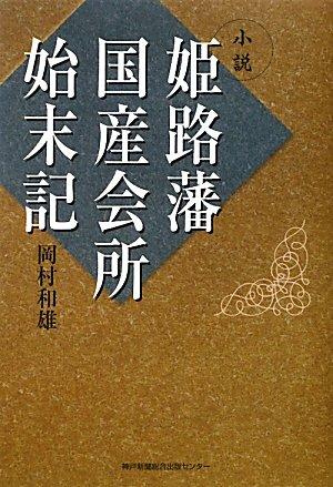 小説 姫路藩国産会所始末記