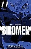BIRDMEN 11 (少年サンデーコミックス)