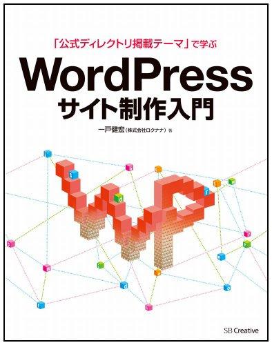 「公式ディレクトリ掲載テーマ」で学ぶ WordPressサイト制作入門の詳細を見る