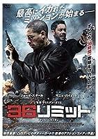 36リミット [DVD]