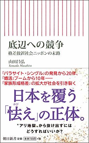 底辺への競争 格差放置社会ニッポンの末路 (朝日新書)の詳細を見る