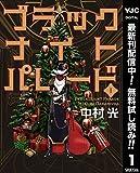 ブラックナイトパレード【期間限定無料】 1 (ヤングジャンプコミックスDIGITAL)