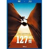127時間 DVD&ブルーレイセット(初回生産限定)