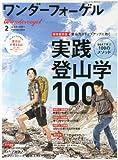 ワンダーフォーゲル2014年2月号 登山力ステップアップに効く 実践登山学100 Q&Aで学ぶ100のメソッド ( )   (山と渓谷社)
