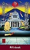 虚実妖怪百物語 急 (角川ebook)