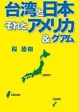 台湾と日本 それとアメリカ&グアム