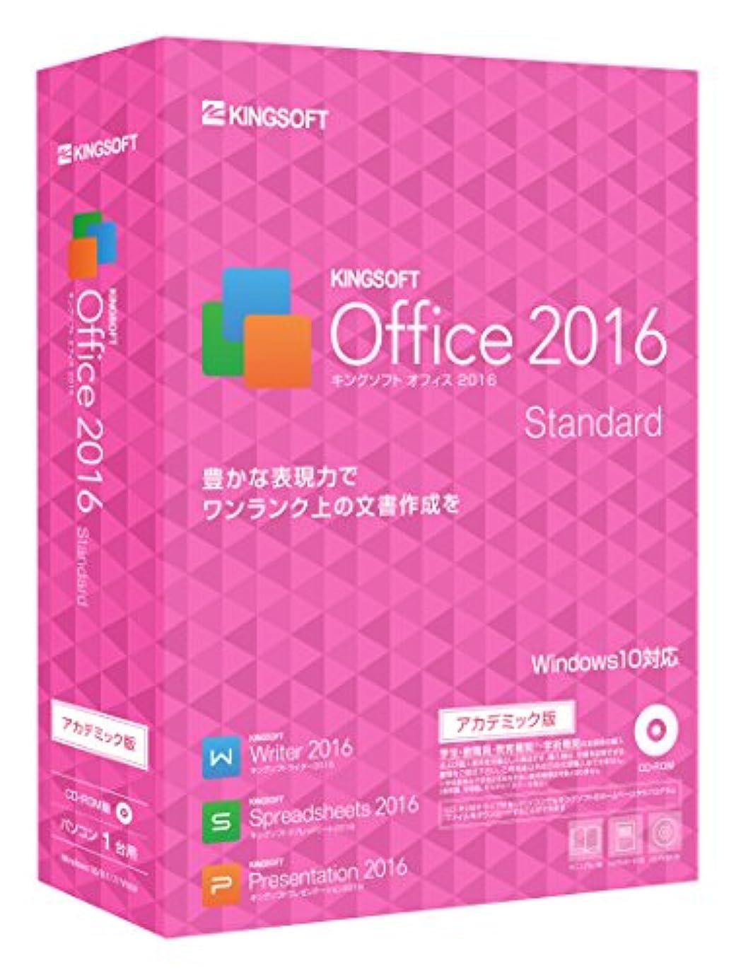 公平高尚なはずKINGSOFT Office 2016 Standard パッケージアカデミック版