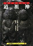 道祖神―道辺の男女神 (京都書院アーツコレクション)