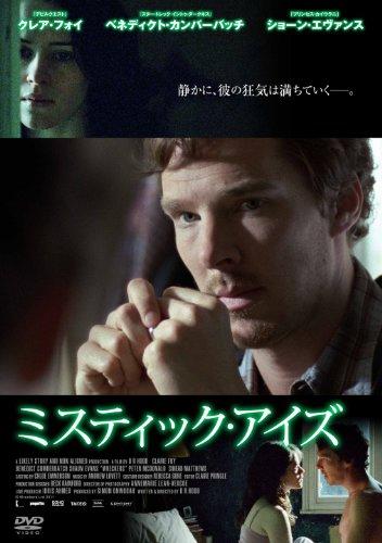ベネディクト・カンバーバッチ「ミスティック・アイズ」 [DVD]の詳細を見る