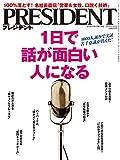 PRESIDENT (プレジデント) 2014年 12/15号