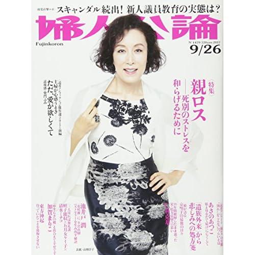 婦人公論 2017年 9/26 号 [雑誌]