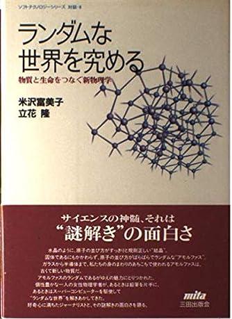 ランダムな世界を究める―物質と生命をつなぐ新物理学 (ソフトテクノロジーシリーズ)