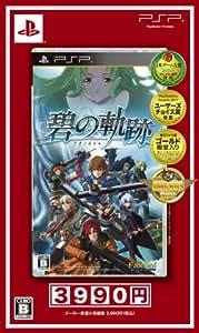 英雄伝説 碧の軌跡 新章記念 特価版 - PSP