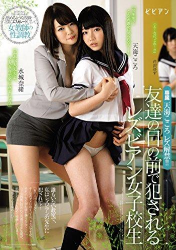 友達の目の前で犯されるレズビアン女子校生(BBAN-155) ビビアン [DVD]