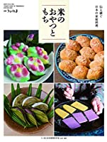 伝え継ぐ日本の家庭料理 米のおやつともち 2019年 06 月号 [雑誌]: うかたま 別冊