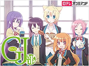 GJ部 DVD