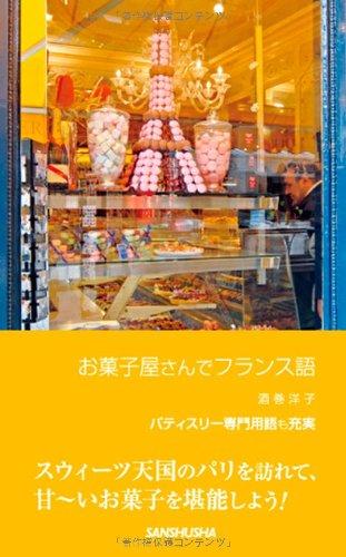 お菓子屋さんでフランス語