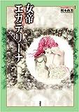 女帝エカテリーナ 世界美女秘話シリーズ1 (世界美女秘話シリーズ 1)