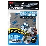 3M ジグソーパズル型 スポンジ研磨材 極極細目 #800-#1000 SPONGE JIG UF