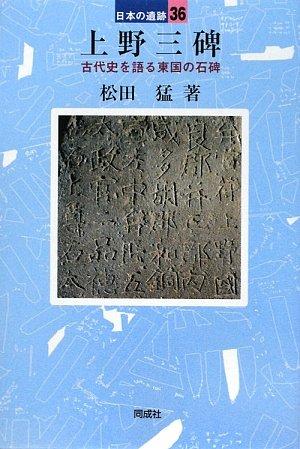 上野三碑―古代史を語る東国の石碑 (日本の遺跡)