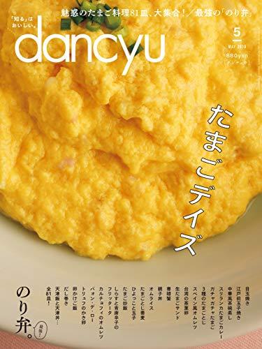dancyu(ダンチュウ) 2019年5月号「たまごデイズ」