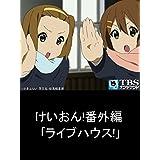 けいおん!番外編 「ライブハウス!」【TBSオンデマンド】