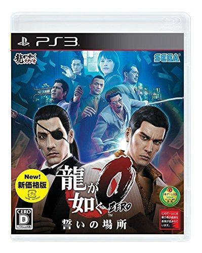 龍が如く0 誓いの場所 新価格版 - PS3