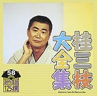 桂三枝大全集~創作落語125撰~第58集