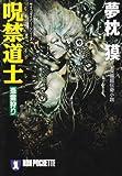 呪禁道士 憑霊狩り―サイコダイバー・シリーズ (ノン・ポシェット)