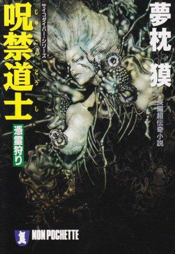呪禁道士 憑霊狩り―サイコダイバー・シリーズ (ノン・ポシェット)の詳細を見る