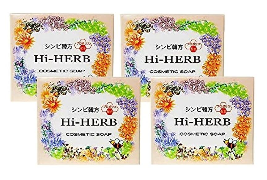 葉巻葉カビ【シンビ】韓方ハイハーブ石鹸 100g×4個セット